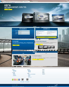VARTA China new website